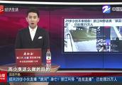 """绍兴29岁小伙直播""""跳河""""身亡!浙江叫停""""违规直播""""已..."""