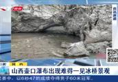 山西壶口瀑布出现难得一见的天然冰桥,一起欣赏一下神奇的大自然
