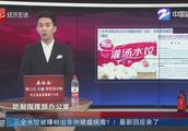 三全水饺被曝检出非洲猪瘟病毒?!最新回应来了