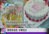 蛋糕换造型   涉嫌违法