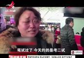 航班延误艺考生妈妈崩溃痛哭 学校的暖心安排让人松了口气