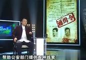 揭秘,新中国第一个通缉令是怎么产生的,这人是犯了多大的罪!