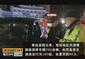 春运返城高峰,北京西站清理700违停车辆,处罚违法行为189起