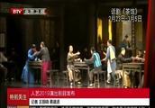 北京人民艺术剧院2019演出剧目发布
