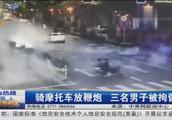嚣张!三名小伙子驾驶摩托车放鞭炮,已经被警方拘留