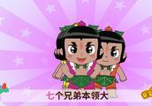 葫芦娃儿歌:葫芦兄弟的传说