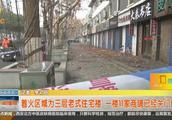 西安小寨三层老式住宅楼突发火灾,一楼11家商铺已关门停业