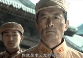 亮剑:李云龙用跑步的方法揪出国民党大官,没想到还是个师长