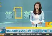 原西安市秦岭办党组成员、副主任王聪林被开除党籍、开除公职