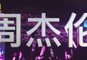 花千元听Jay周杰伦演唱会,一句原唱没听到,自己唱了一晚!