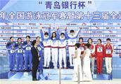 河北队获全国游泳冠军赛女子4X200米自由泳接力冠军