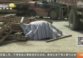 钢板装卸突发事故,男子被一吨重钢板砸中头部,面目全非当场死亡