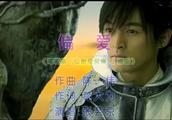 张芸京《偏爱》-电视剧《仙剑奇侠传3》插曲,真的太经典了!