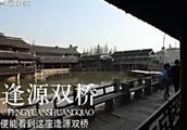 中国第一古镇——乌镇