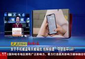 """手机被盗每天被骚扰 拒解锁遭""""夺命连环call"""""""