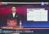 乘客化哥特妆被要求卸妆?广州地铁致歉:停岗培训!