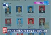 武汉严查房地产市场 492家中介被公布清理