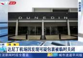 新西兰警方:达尼丁机场因发现可疑包裹被临时关闭