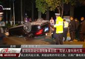 翠湖南路疑似酒驾肇事后续:驾驶人曾叫来代驾,但半路发生冲突