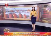 芜湖200余件消防器材假冒伪劣产品被收缴