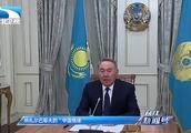 纳扎尔巴耶夫辞职会否影响哈外交政策?
