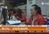 温州男子被拒签的法国之行:旅行社表示没有伪造材料