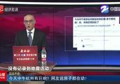 今天中午杭州有巨响? 网友说房子都在动!省地震局回应了...