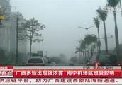 广西多地出现强浓雾 南宁机场航班受影响,导致多辆航班取消