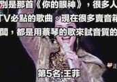 华语女歌手唱功排行前十名,王菲第五没有那英?网友吐槽不合理