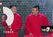 张翰文刘骥这段相声火了,郭德纲被他们黑惨了,胆子太大了!