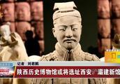 陕西历史博物馆或将选址西安浐灞建新馆