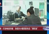 """上海:打击电信诈骗 勿信办小额贷款先交""""授权金"""""""