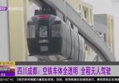 太牛了!中国首创悬挂式新能源空铁,全程无人驾驶,引领智慧城市