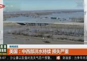 美国中西部洪水持续,造成人员伤亡,财产损失严重!