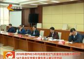 河北14个县市区党委主要负责人因空气质量问题被公开约谈