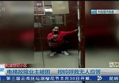 电梯故障业主被困 按铃呼救无人应答
