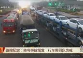 整个路口被大货车占领,这都能出事故,你们是内讧了吗?
