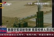 """韩国空军误射""""天弓""""中程地对空导弹,竟是检修人员过失"""