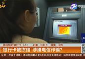 银行卡被冻结 涉嫌电信诈骗?