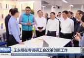 王东明在粤调研工会改革创新工作