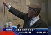 这张地图来头不小,展出一次要休息三年,中国在正中心
