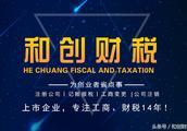 在深圳刚注册的公司要刻哪些章