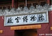 """""""故宫博物院""""这五个字是谁写的,为什么不恢复原题字"""