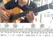 吉他指弹独奏入门必练——《罗密欧与朱丽叶》附高清谱
