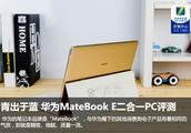 青出于蓝 华为Matebook E二合一PC评测