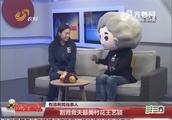 【有请新闻当事人】割肾救夫最美村花王艺颖