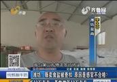 潍坊:贩卖食盐被查扣 原因是感官不合格?