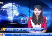 2017财富500强发布 苏宁阿里腾讯首次跻身榜单