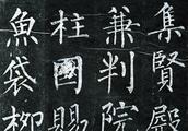 柳公权被皇帝所赐的紫金鱼袋是什么?