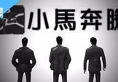 小马奔腾拍电影《甄嬛传》,公司董事会先开演后宫戏